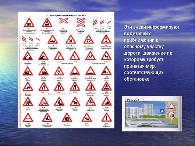 Эти знаки информируют водителей о приближении к опасному участку дороги, движ...