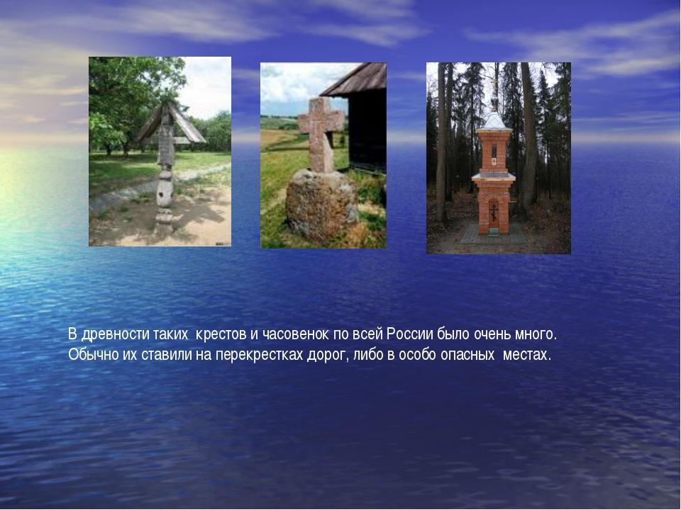 В древности таких крестов и часовенок по всей России было очень много. Обычн...