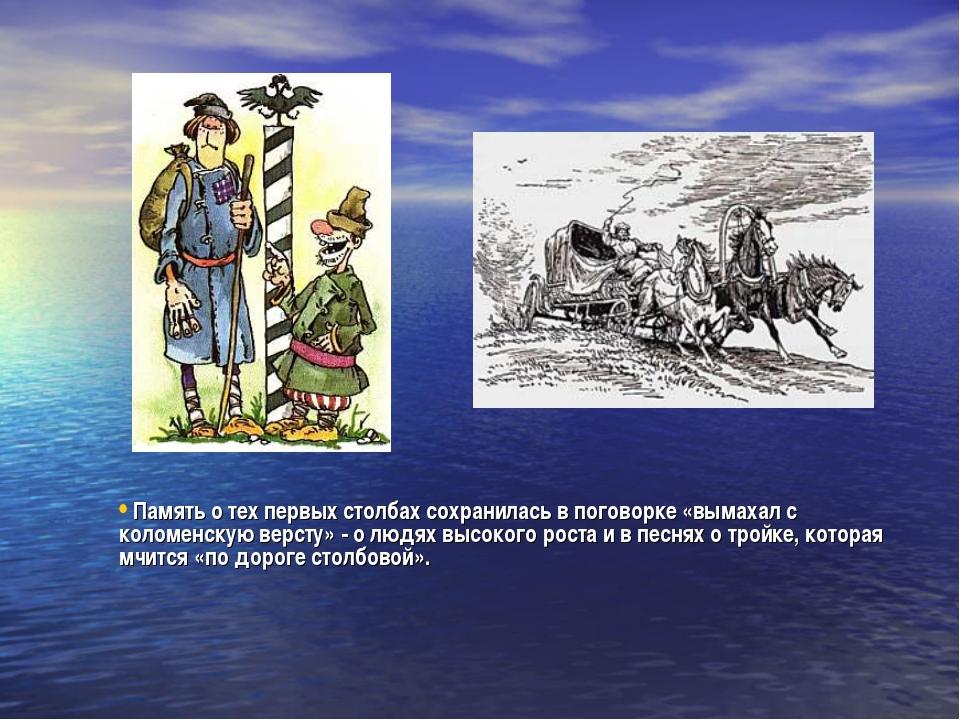 Память о тех первых столбах сохранилась в поговорке «вымахал с коломенскую в...