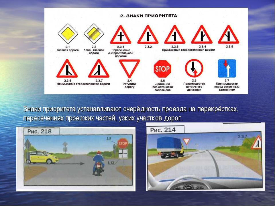 Знаки приоритета устанавливают очерёдность проезда на перекрёстках, пересечен...