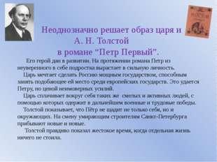 """Неоднозначно решает образ царя и А. Н. Толстой в романе """"Петр Первый"""". Его"""
