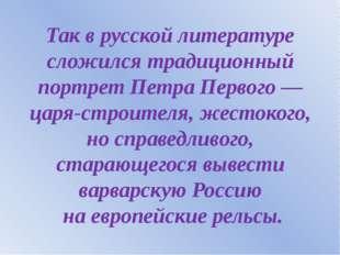 Так в русской литературе сложился традиционный портрет Петра Первого — царя-с