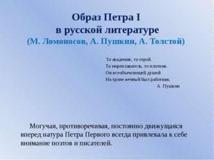Образ Петра I в русской литературе (М. Ломоносов, А. Пушкин, А. Толстой) То а