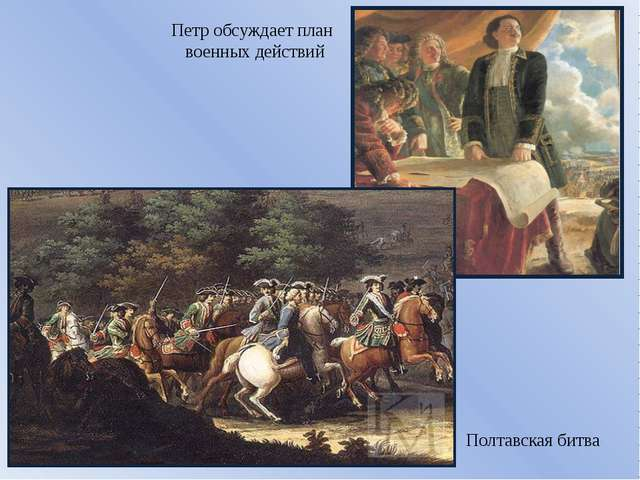 Петр обсуждает план военных действий Полтавская битва