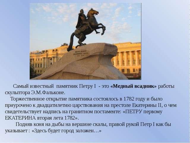 Самый известный памятник Петру I - это «Медный всадник» работы скульптора Э....