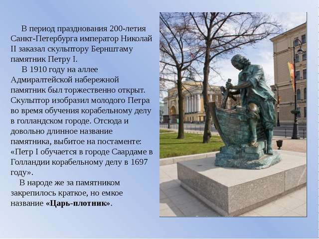 В период празднования 200-летия Санкт-Петербурга император Николай II заказа...