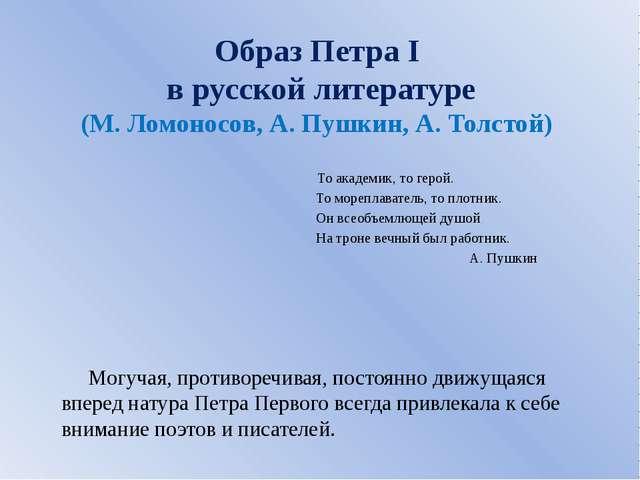 Образ Петра I в русской литературе (М. Ломоносов, А. Пушкин, А. Толстой) То а...
