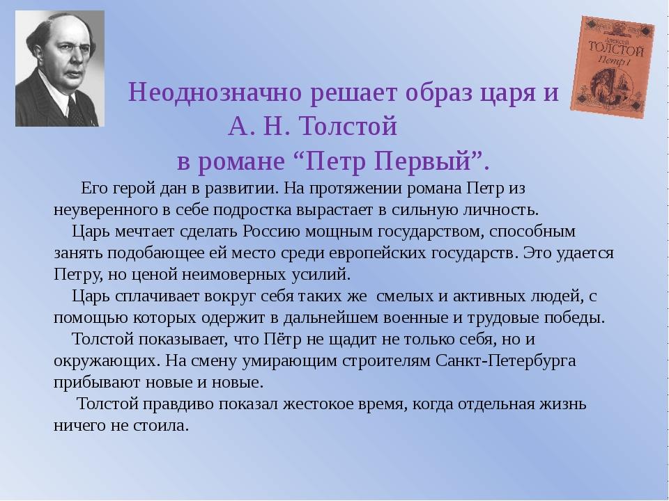 """Неоднозначно решает образ царя и А. Н. Толстой в романе """"Петр Первый"""". Его..."""