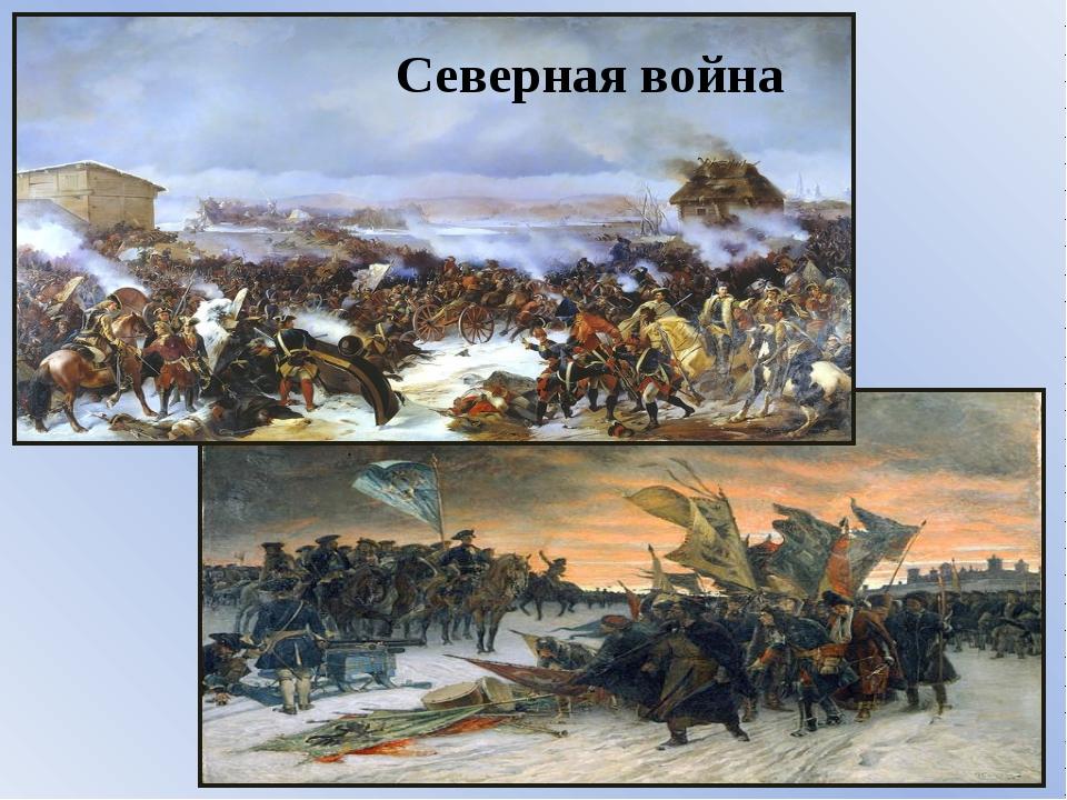 Северная война Северная война