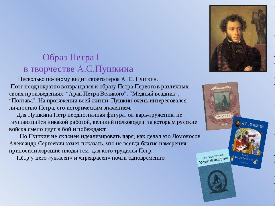 Образ Петра I в творчестве А.С.Пушкина Несколько по-иному видит своего героя...