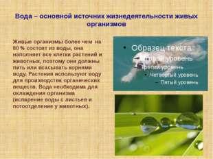 Вода – основной источник жизнедеятельности живых организмов Живые организмы б