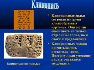 Клинописные знаки состояли из групп клинообразных черточек. Они могли обознач