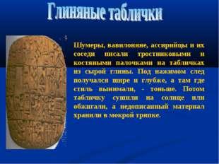 Шумеры, вавилоняне, ассирийцы и их соседи писали тростниковыми и костяными па