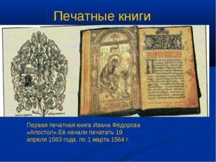 Печатные книги Первая печатная книга Ивана Фёдорова «Апостол».Её начали печат