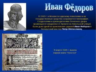 В 1563 г. в Москве по царскому повелению и на государственные средства сооруж