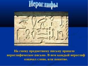 На смену предметному письму пришло иероглифическое письмо. В нем каждый иерог