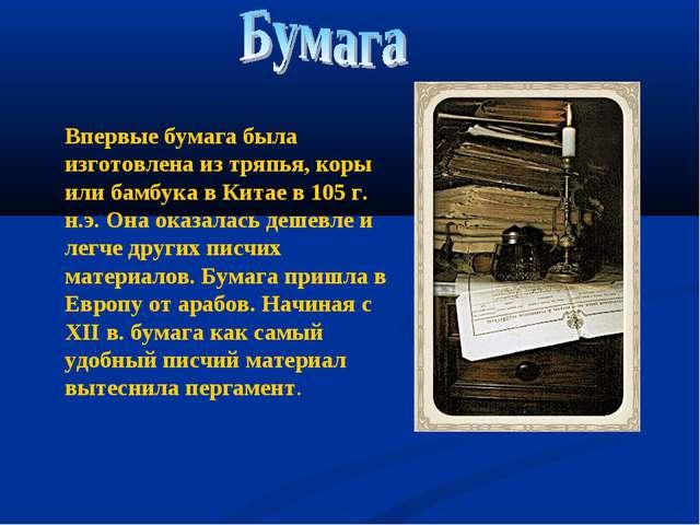 Впервые бумага была изготовлена из тряпья, коры или бамбука в Китае в 105 г....