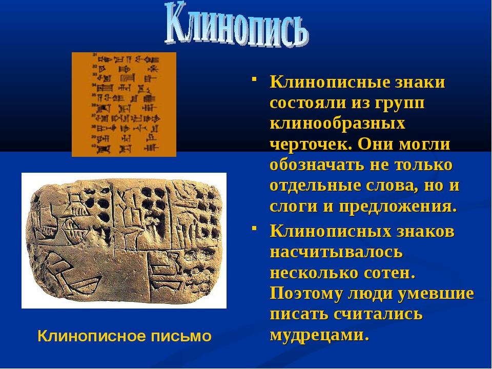 Клинописные знаки состояли из групп клинообразных черточек. Они могли обознач...