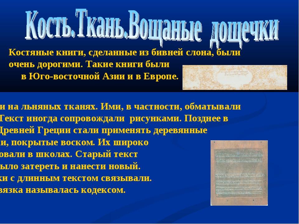 Писали и на льняных тканях. Ими, в частности, обматывали мумии. Текст иногда...