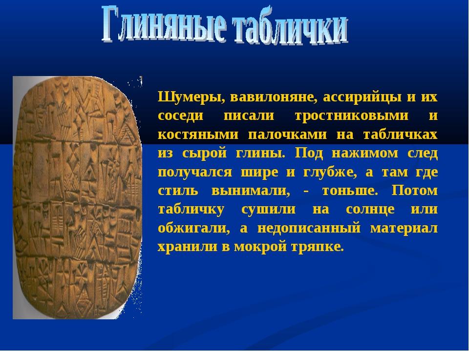 Шумеры, вавилоняне, ассирийцы и их соседи писали тростниковыми и костяными па...