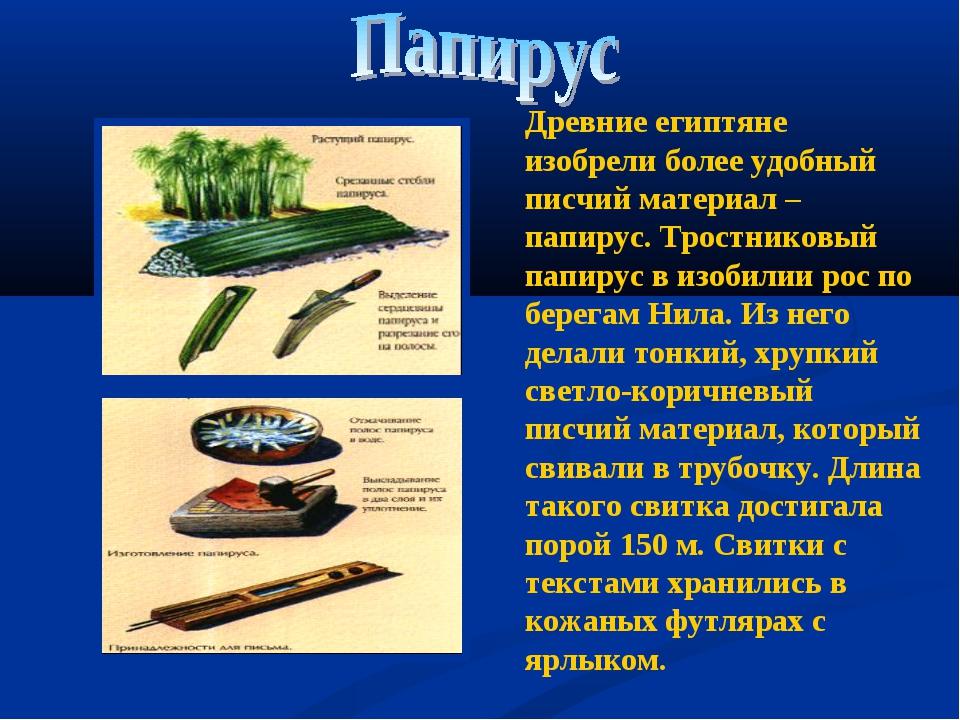 Древние египтяне изобрели более удобный писчий материал – папирус. Тростников...