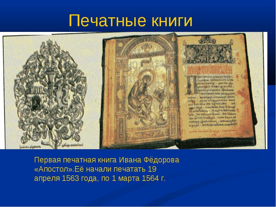 Печатные книги Первая печатная книга Ивана Фёдорова «Апостол».Её начали печат...