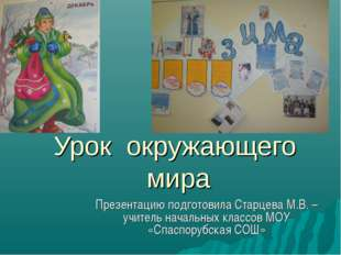 Урок окружающего мира Презентацию подготовила Старцева М.В. – учитель начальн