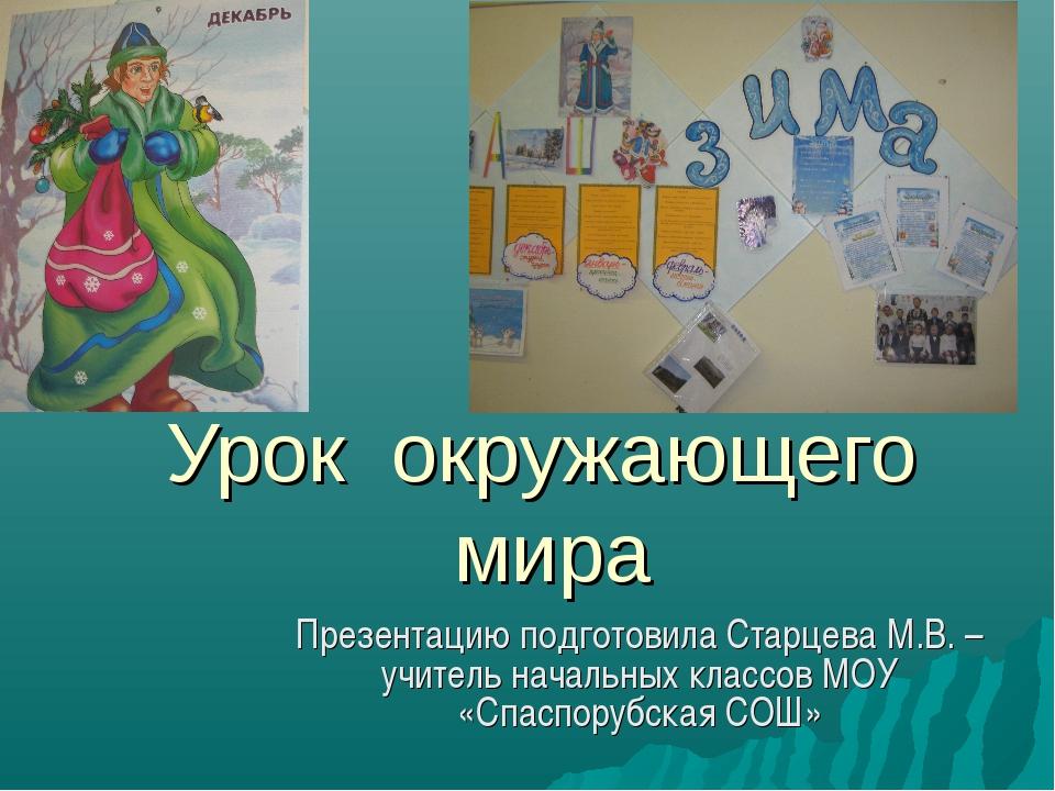 Урок окружающего мира Презентацию подготовила Старцева М.В. – учитель начальн...