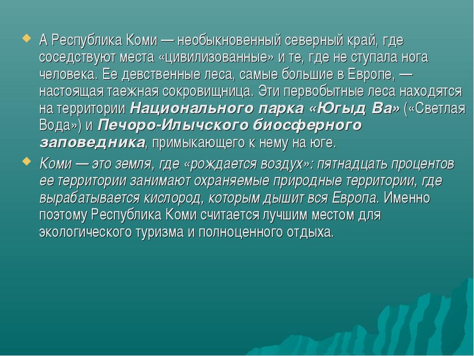А Республика Коми — необыкновенный северный край, где соседствуют места «циви...