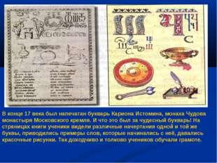 В конце 17 века был напечатан букварь Кариона Истомина, монаха Чудова монасты