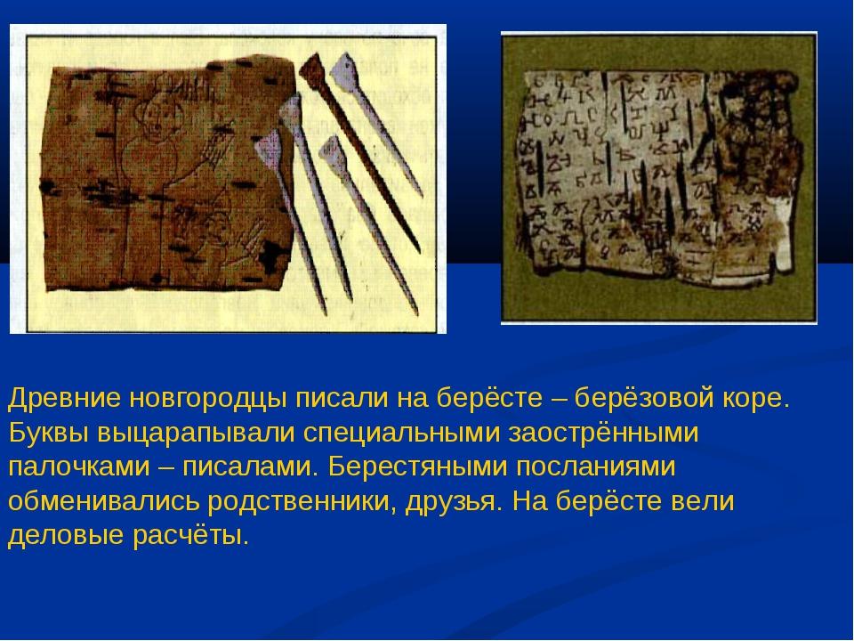Древние новгородцы писали на берёсте – берёзовой коре. Буквы выцарапывали спе...