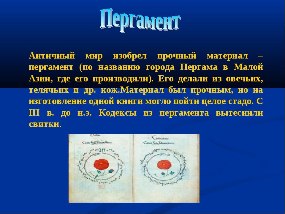 Античный мир изобрел прочный материал – пергамент (по названию города Пергама...