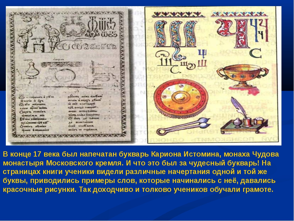 В конце 17 века был напечатан букварь Кариона Истомина, монаха Чудова монасты...