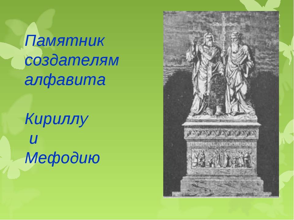 Памятник создателям алфавита Кириллу и Мефодию