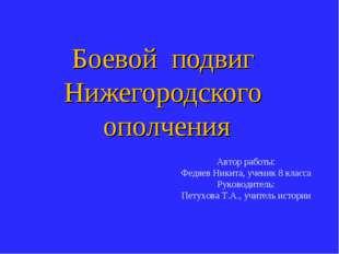 Боевой подвиг Нижегородского ополчения Автор работы: Федяев Никита, ученик 8