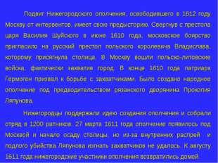 Подвиг Нижегородского ополчения, освободившего в 1612 году Москву от интерве