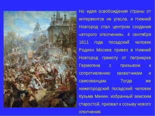 Но идея освобождения страны от интервентов не угасла, и Нижний Новгород стал