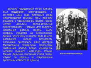 Великий гражданский почин Минина был поддержан нижегородцами. В сентябре 1611