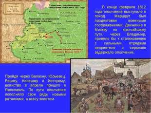 В конце февраля 1612 года ополчение выступило в поход. Маршрут был продиктова