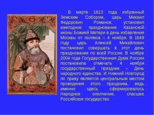 В марте 1613 года избранный Земским Собором, царь Михаил Федорович Романов, у
