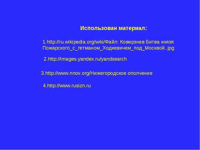 1.http://ru.wikipedia.org/wiki/Файл: Коверзнев Битва князя Пожарского_с_гетма...