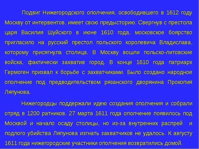 Подвиг Нижегородского ополчения, освободившего в 1612 году Москву от интерве...