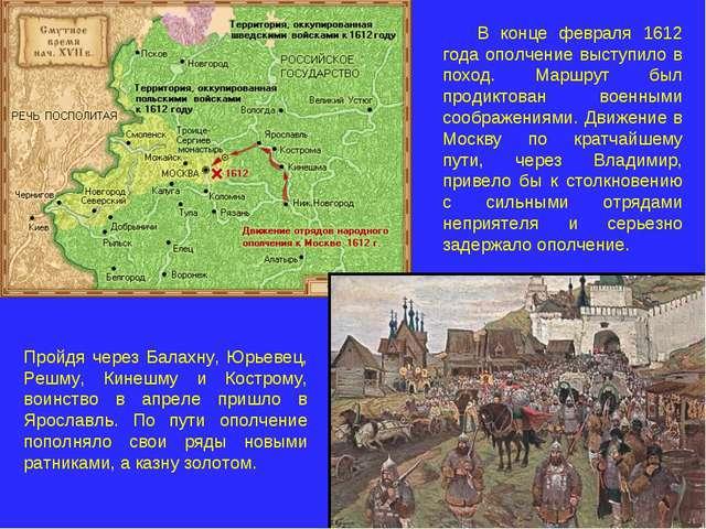В конце февраля 1612 года ополчение выступило в поход. Маршрут был продиктова...
