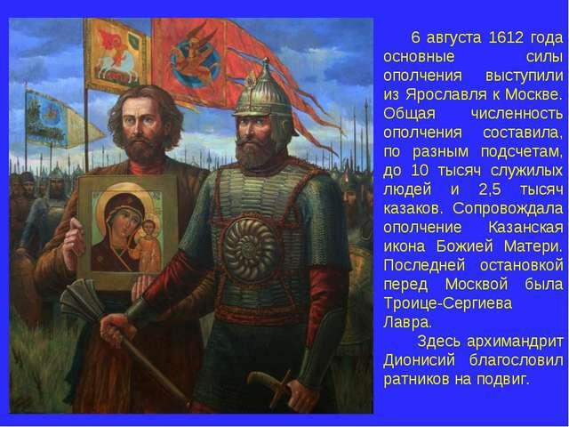 6 августа 1612 года основные силы ополчения выступили из Ярославля к Москве....