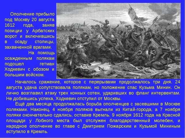 Началось сражение, которое с перерывами продолжалось три дня. 24 августа удач...