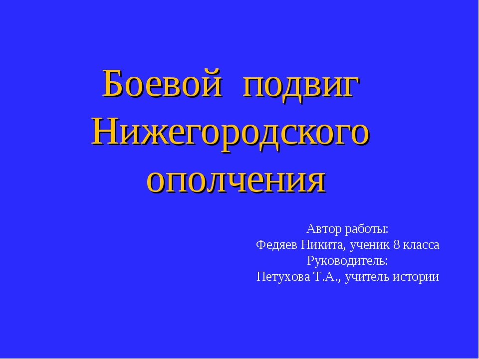 Боевой подвиг Нижегородского ополчения Автор работы: Федяев Никита, ученик 8...