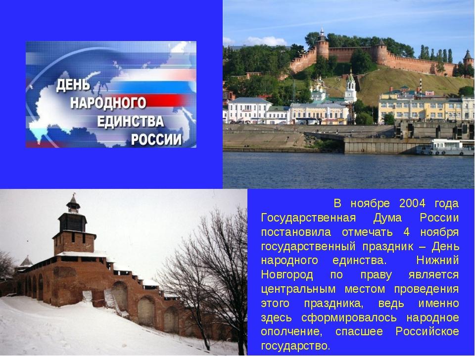 В ноябре 2004 года Государственная Дума России постановила отмечать 4 ноября...