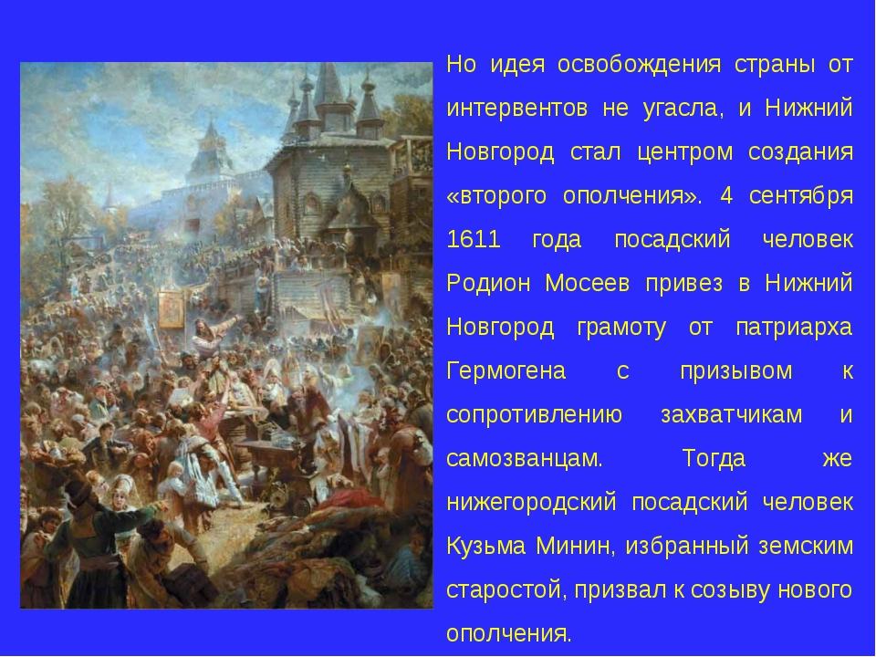 Но идея освобождения страны от интервентов не угасла, и Нижний Новгород стал...
