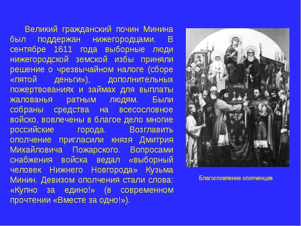 Великий гражданский почин Минина был поддержан нижегородцами. В сентябре 1611...