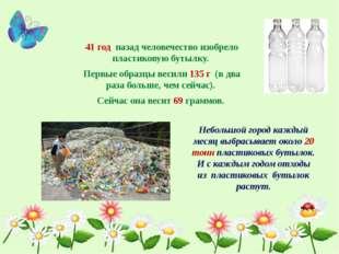 41 год назад человечество изобрело пластиковую бутылку. Первые образцы весил